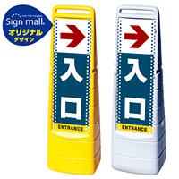 マルチクリッピングサイン ドット柄 右矢印+入口 SMオリジナルデザイン イエロー (片面) 通常出力