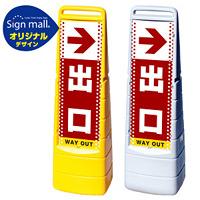 マルチクリッピングサイン ドット柄 右矢印+出口 SMオリジナルデザイン イエロー (片面) 通常出力