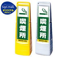 マルチクリッピングサイン ドット柄 喫煙所 SMオリジナルデザイン イエロー (片面) 通常出力