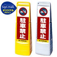 マルチクリッピングサイン 駐車禁止 (車マーク) SMオリジナルデザイン イエロー (片面) 通常出力