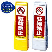 マルチクリッピングサイン 駐輪禁止 SMオリジナルデザイン イエロー (片面) 通常出力
