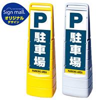 マルチクリッピングサイン 駐車場 SMオリジナルデザイン イエロー (片面) 通常出力