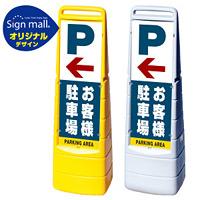 マルチクリッピングサイン 左矢印+お客様駐車場 SMオリジナルデザイン イエロー (片面) 通常出力