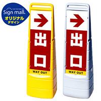 マルチクリッピングサイン 右矢印+出口 SMオリジナルデザイン イエロー (片面) 通常出力