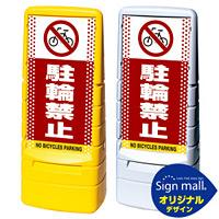 マルチポップサイン ドット柄 駐輪禁止 SMオリジナルデザイン 規格:イエロー (片面) 通常出力 (MPS-SMD07-YE-1-S)