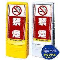 マルチポップサイン ドット柄 禁煙 SMオリジナルデザイン 規格:イエロー (片面) 通常出力 (MPS-SMD11-YE-1-S)