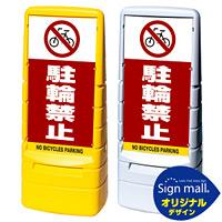 マルチポップサイン 駐輪禁止 SMオリジナルデザイン イエロー (片面) 通常出力