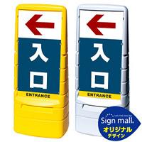 マルチポップサイン 左矢印+入口 SMオリジナルデザイン イエロー (片面) 通常出力