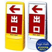 マルチポップサイン 左矢印+出口 SMオリジナルデザイン イエロー (片面) 通常出力