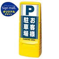 マルチポップサイン ドット柄 お客様駐車場 SMオリジナルデザイン 規格:イエロー (片面) 通常出力 (MPS-SMD25-YE-1-S)