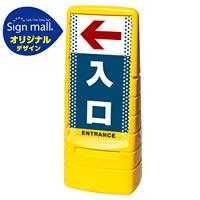 マルチポップサイン ドット柄 左矢印+入口 SMオリジナルデザイン 規格:イエロー (両面) 通常出力 (MPS-SMD31-YE-2-S)