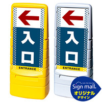 マルチポップサイン ドット柄 左矢印+入口 SMオリジナルデザイン 規格:イエロー (片面) 通常出力 (MPS-SMD31-YE-1-S)