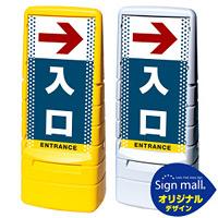 マルチポップサイン ドット柄 右矢印+入口 SMオリジナルデザイン 規格:イエロー (片面) 通常出力 (MPS-SMD32-YE-1-S)