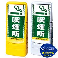 マルチポップサイン ドット柄 喫煙所 SMオリジナルデザイン 規格:イエロー (片面) 通常出力 (MPS-SMD41-YE-1-S)