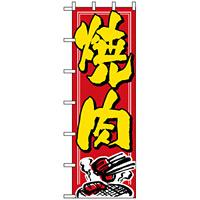 大のぼり旗 (1012) W900×H2700 焼肉
