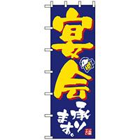 大のぼり旗 (1013) W900×H2700 宴会承ります 紺ベース/黄色文字タイトル