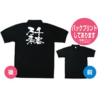 商売繁盛ポロシャツ (1074) S 千客万来