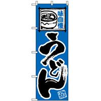 のぼり旗 (109) 味自慢 うどん ブルー