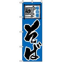のぼり旗 (110) そば 味自慢 ブルー