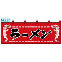 のれん スタンダード (1120) ラーメン/龍柄赤黒