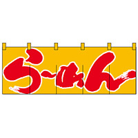 のれん スタンダード (1123) らーめん/黄赤
