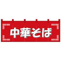 のれん スタンダード (1124) 中華そば 赤