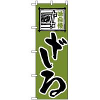 のぼり旗 (113) ざる 味自慢 深緑
