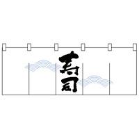 のれん スタンダード (1132) 寿司