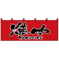 のれん スタンダード (1133) 焼肉/赤黒