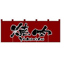 のれん スタンダード (1134) 焼肉/茶黒