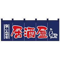 のれん スタンダード (1136) 居酒屋/紺赤