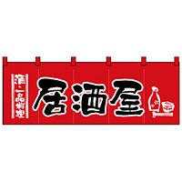 のれん スタンダード (1137) 居酒屋/赤黒