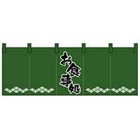 のれん スタンダード (1138) お食事処/緑黒