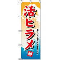 のぼり旗 (1146) 活ヒラメ