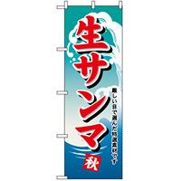 のぼり旗 (1159) 生サンマ