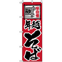 のぼり旗 (118) 年越そば 味自慢