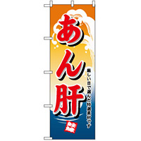 のぼり旗 (1180) あん肝