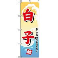 のぼり旗 (1181) 白子