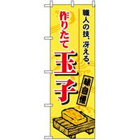 のぼり旗 (1185) 玉子