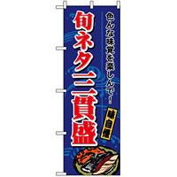 のぼり旗 (1189) 旬ネタ三貫盛
