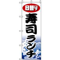 のぼり旗 (1197) 日替り寿司ランチ