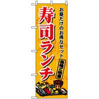 のぼり旗 (1199) 寿司ランチ