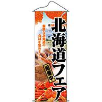 タペストリー (1206) 北海道フェア