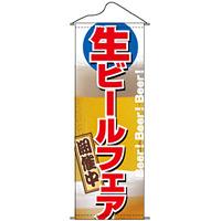 タペストリー (1213) 生ビールフェア