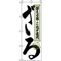 のぼり旗 (123) ざる 冴える技・これぞ名代