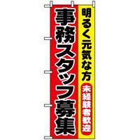 のぼり旗 (1293) 事務スタッフ募集