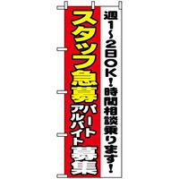 のぼり旗 (1295) スタッフ急募週1?2OK