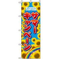 のぼり旗 (1306) サマーキャンペーン