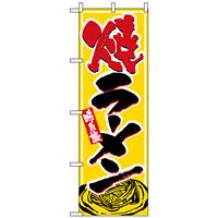 のぼり旗 (1316) 焼ラーメン