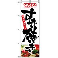 のぼり旗 (1321) すき焼き